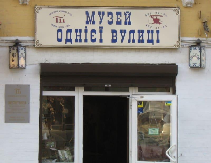 One-Street Museum kiev